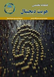 شماره دوم فصلنامه هویت دیجیتال